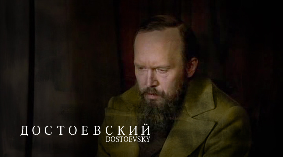 dostoevsky-russian-miniseries-2010